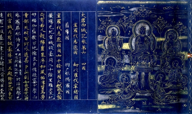 """Image of """"Daito Saiiki-ki (record of priest Xuan-zhuang's trip to India) copied in gold and silver on dark blue paper."""""""