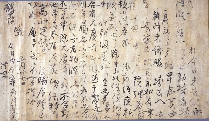 『円珍関係文書(えんちんかんけいもんじょ)』の画像