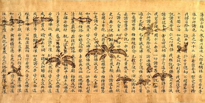 """Image of """"Hoke-kyo Sutra, Hoben-bon chapter."""""""