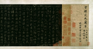 """Image of """"Inscription on stone monument(rubbing impression made during the Song Dynasty )."""""""