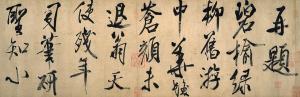 『行書虹県詩巻(ぎょうしょこうけんしかん)』の画像