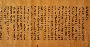 "Image of ""Zoagon-kyo Sutra, vol. XLV."""