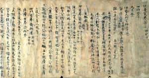 """Image of """"Engishiki (detailed rules of the Ritsuryo Code)."""""""