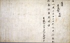 """Image of """"Letter (Documents related to the priest Enchin)."""""""