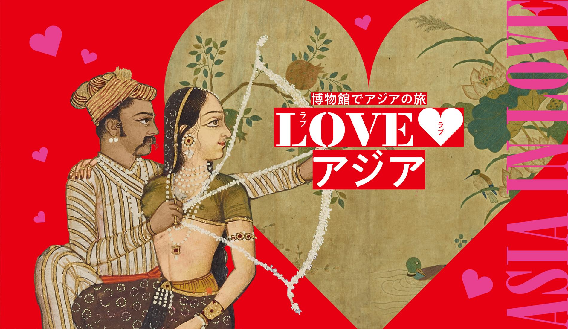 博物館でアジアの旅 LOVE♡アジア