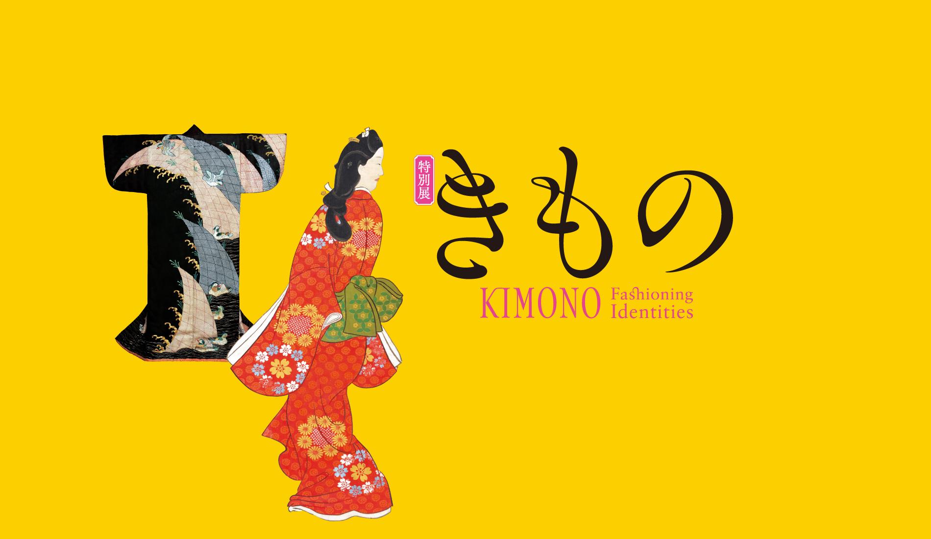 特別展「きもの KIMONO」