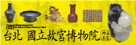 Treasured Masterpieces from the National Palace Museum, Taipei