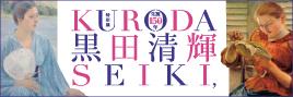 Kuroda Seiki, Master of Modern Japanese Painting: The 150th Anniversary of his Birth