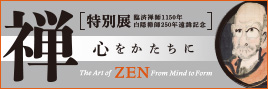 The Art of ZEN: From Mind to Form