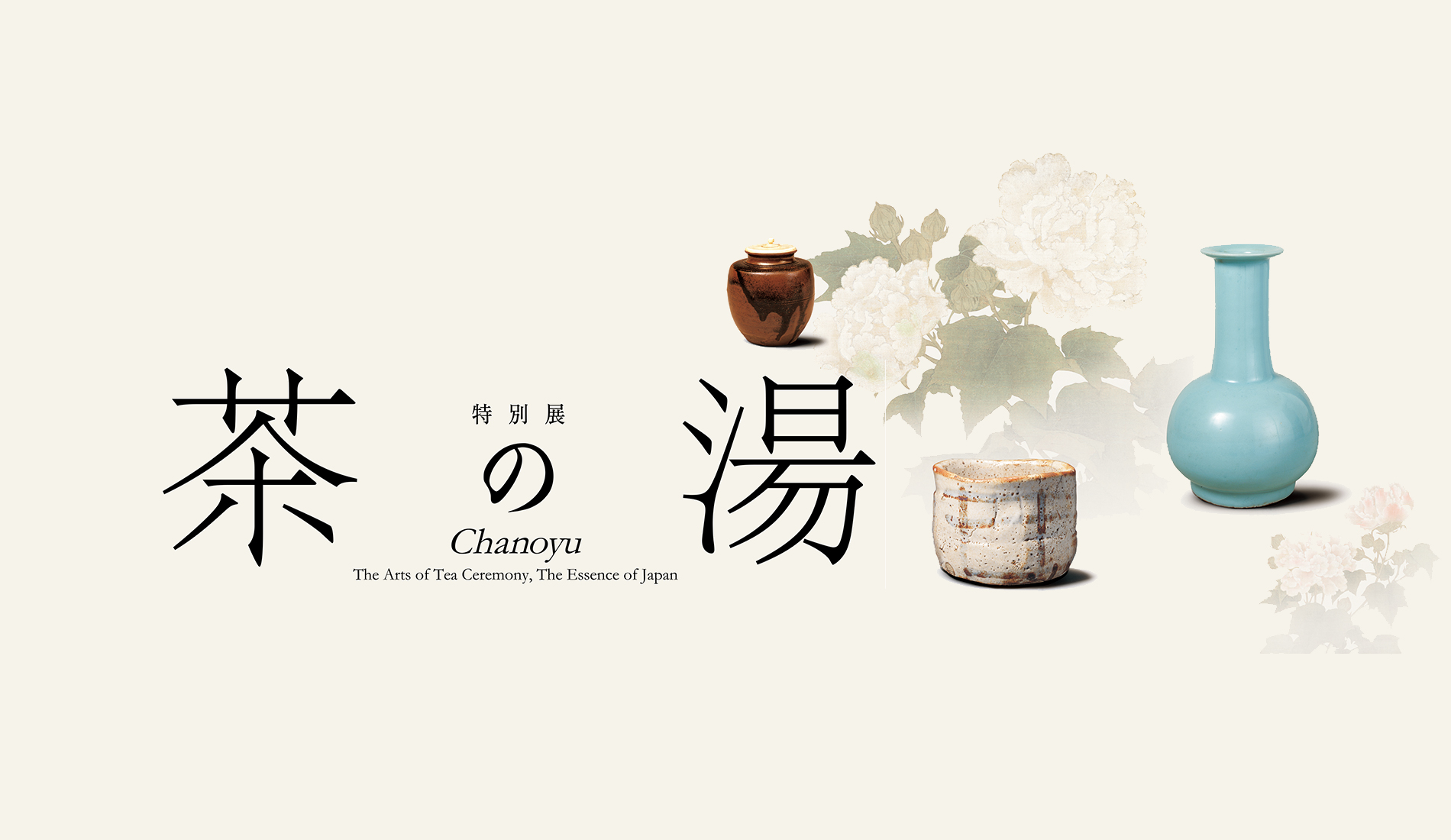 Chanoyu - The Arts of Tea Ceremony, The Essence of Japan