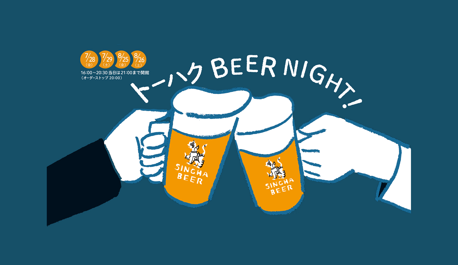 トーハク BEER NIGHT!