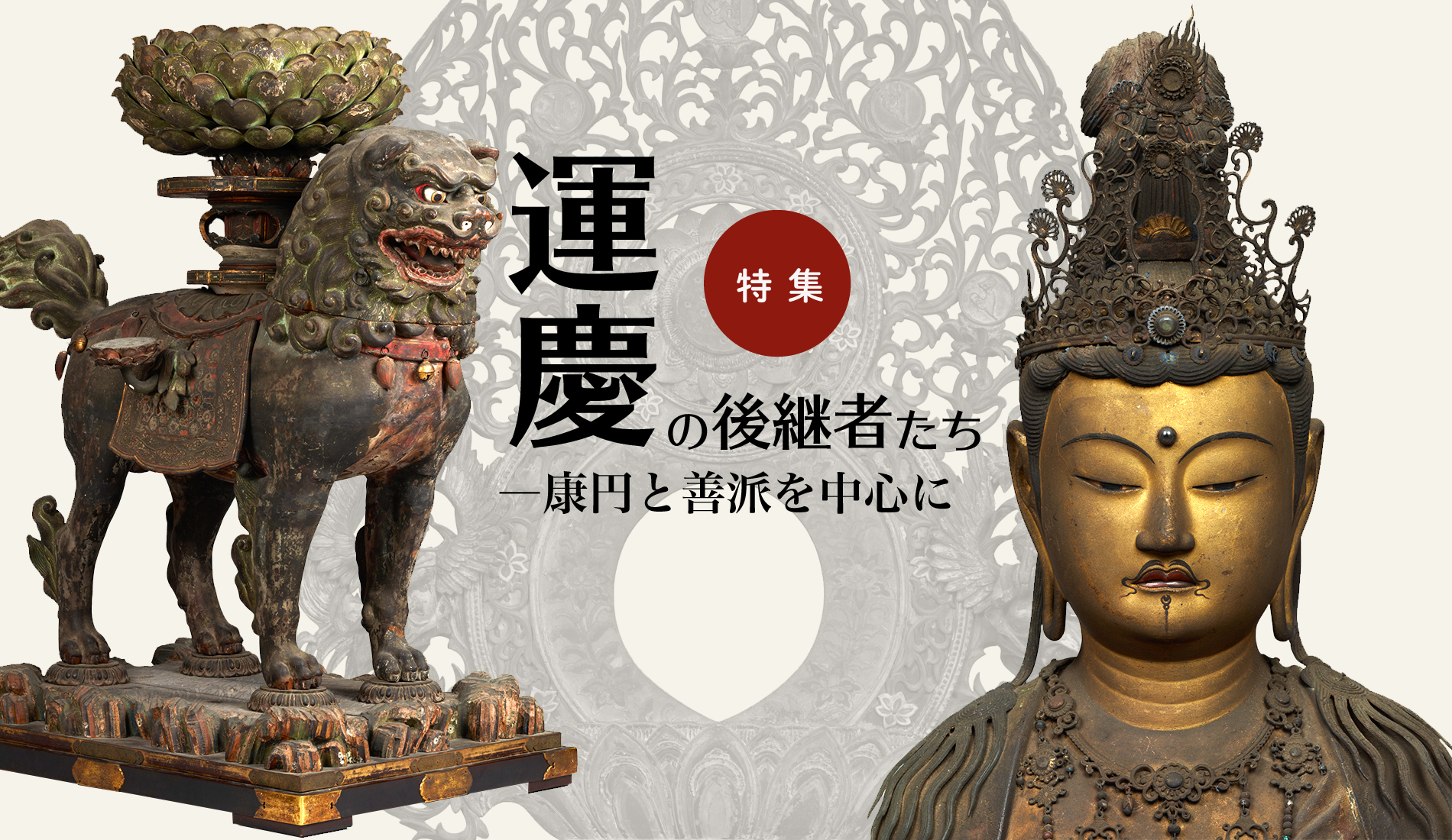 The Influence of the Buddhist Sculptor Unkei: With a Focus on Koen and Zen'en