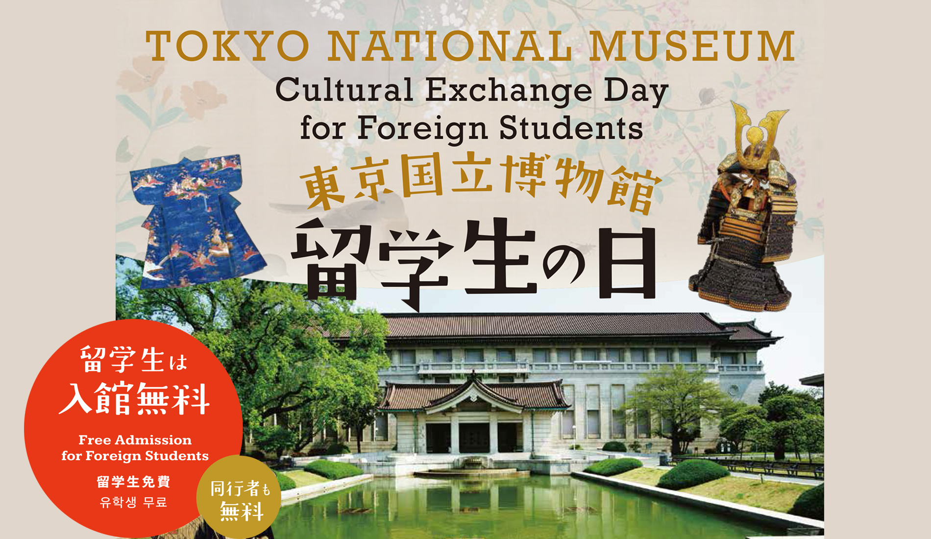 Cultural Exchange Day for Foreign Students 2017