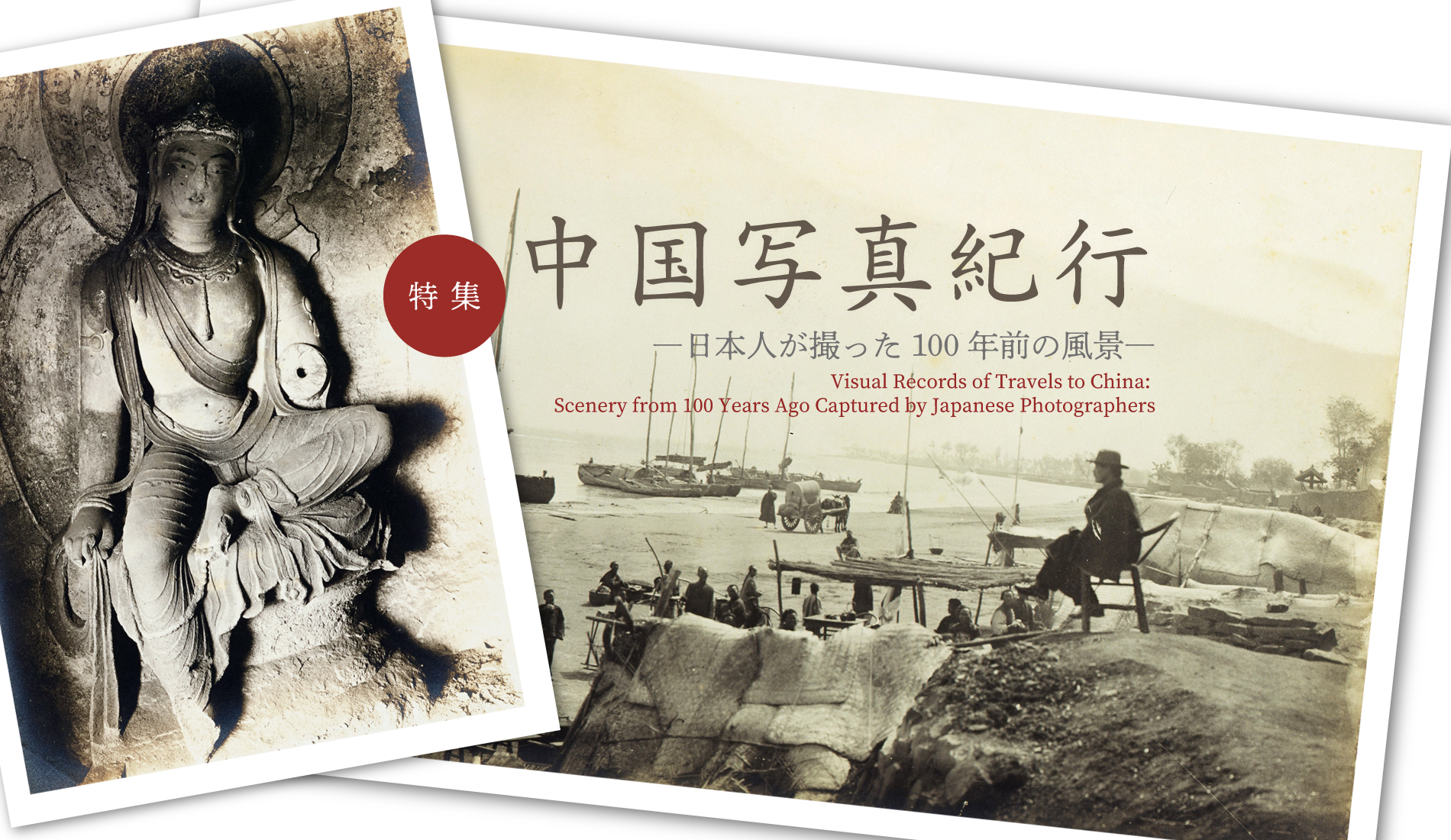 Visual Records of Travels to China: Scenery from 100 Years Ago Captured by Japanese Photographers