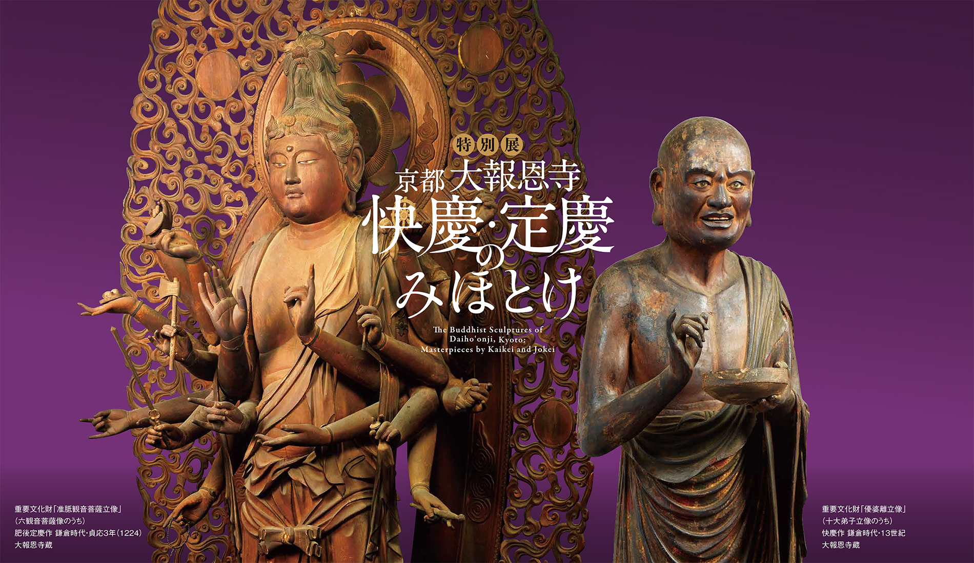 The Buddhist Sculptures of Daiho'onji, Kyoto: Masterpieces by Kaikei and Jokei