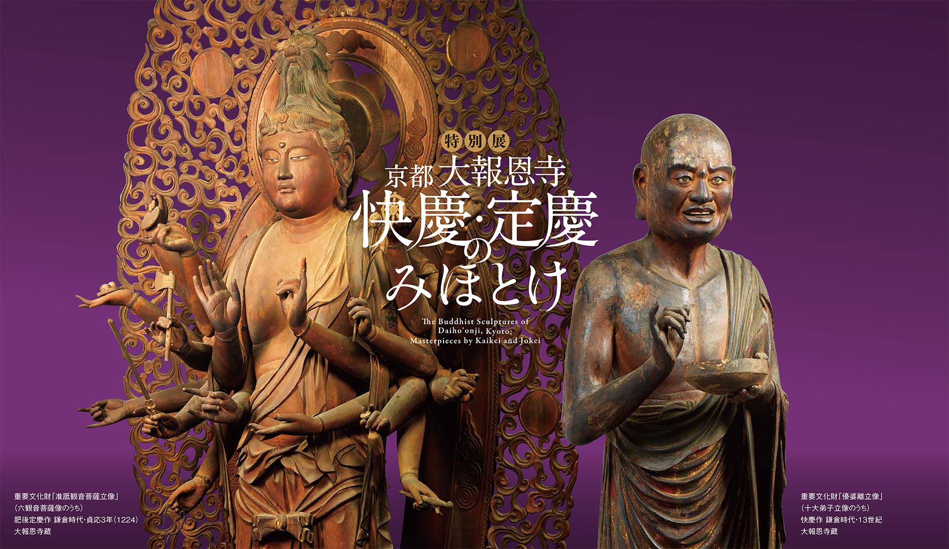The Buddhist Sculptures of Daiho'onji, Kyoto: Masterpieces by Kaikei and Jokei