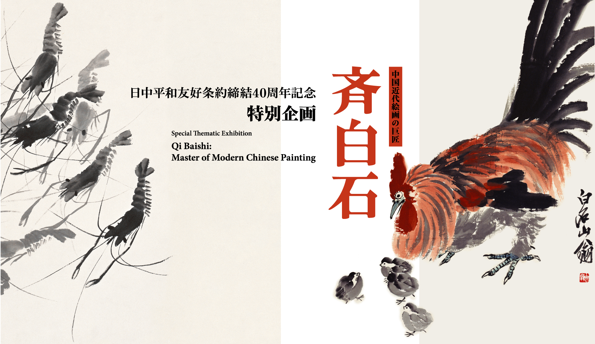 Qi Baishi: Master of Modern Chinese Painting