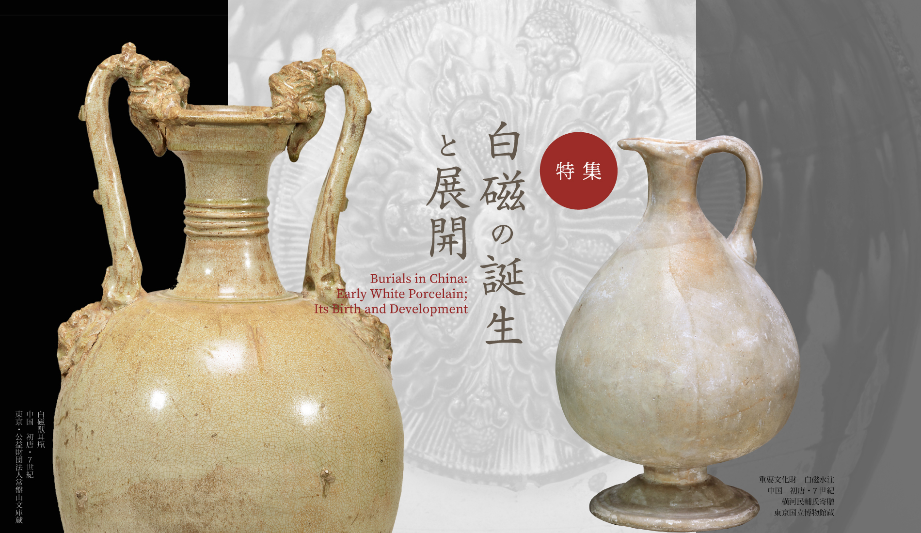 Burials in China: Early White Porcelain: Its Birth and Development