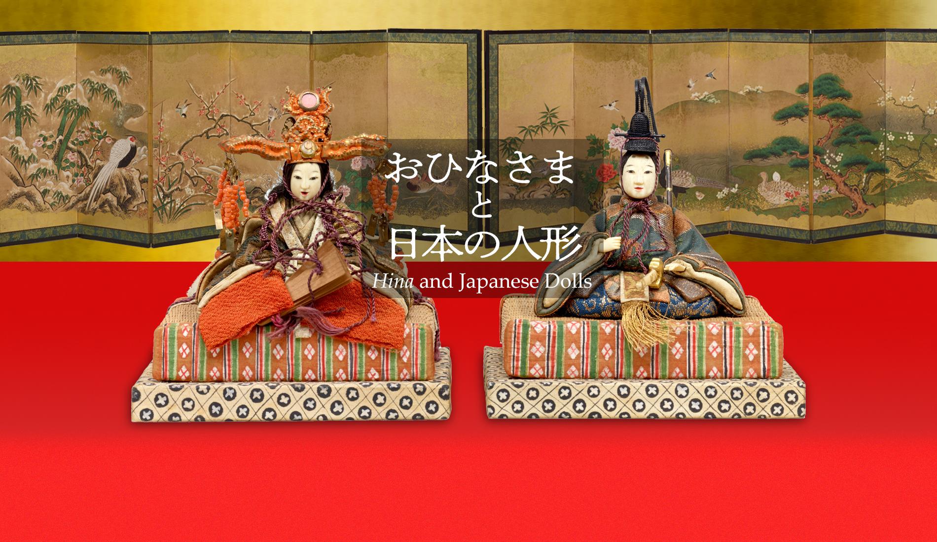 おひなさまと日本の人形