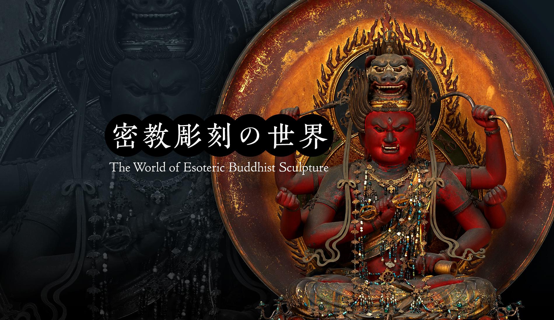 密教彫刻の世界