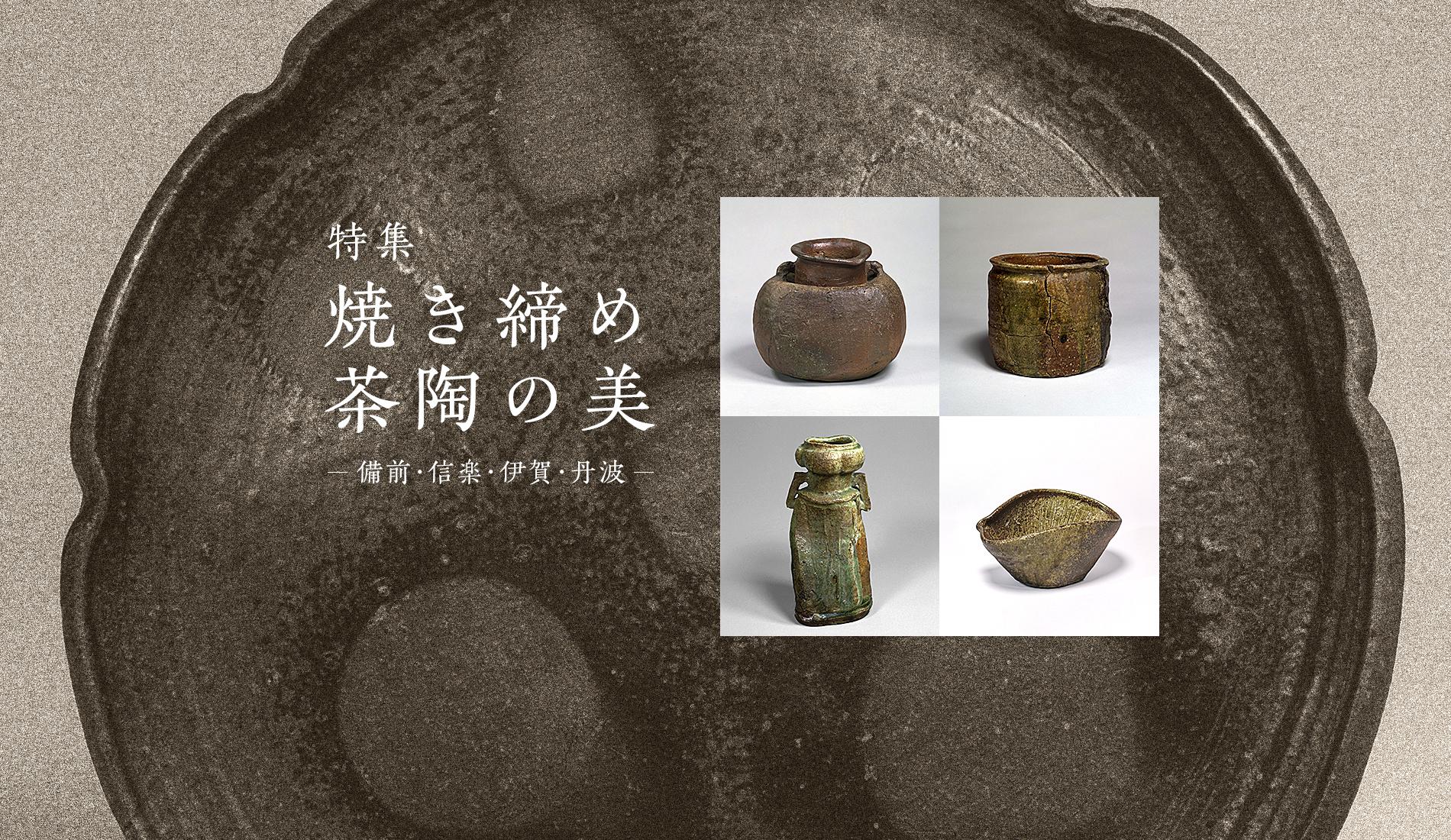 焼き締め茶陶の美―備前・信楽・伊賀・丹波―
