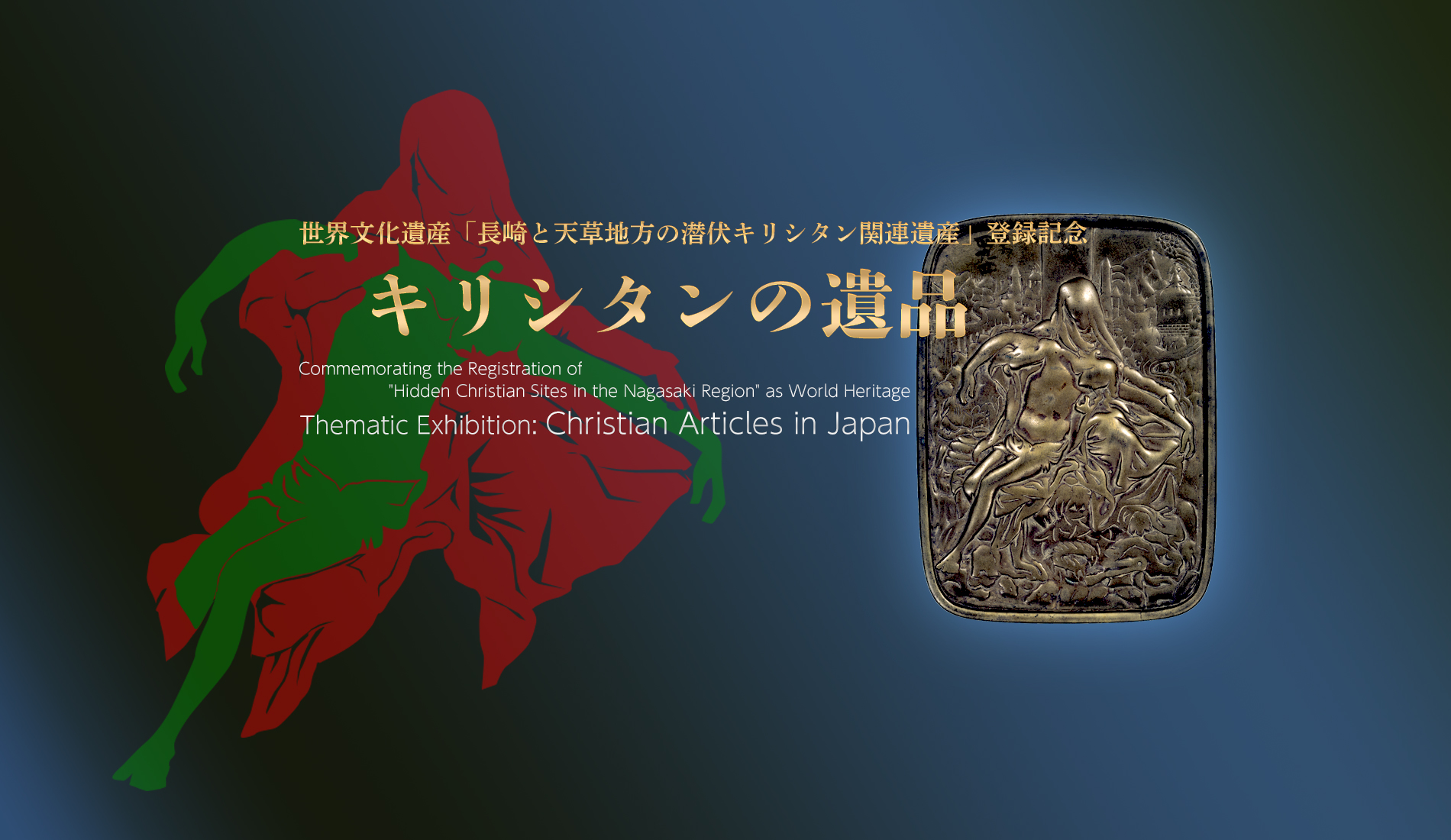 "Commemorating the Registration of ""Hidden Christian Sites in the Nagasaki Region"" as World Heritage; Thematic Exhibition: Christian Articles in Japan"