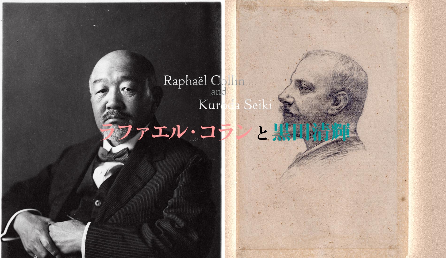 ラファエル・コランと黒田清輝