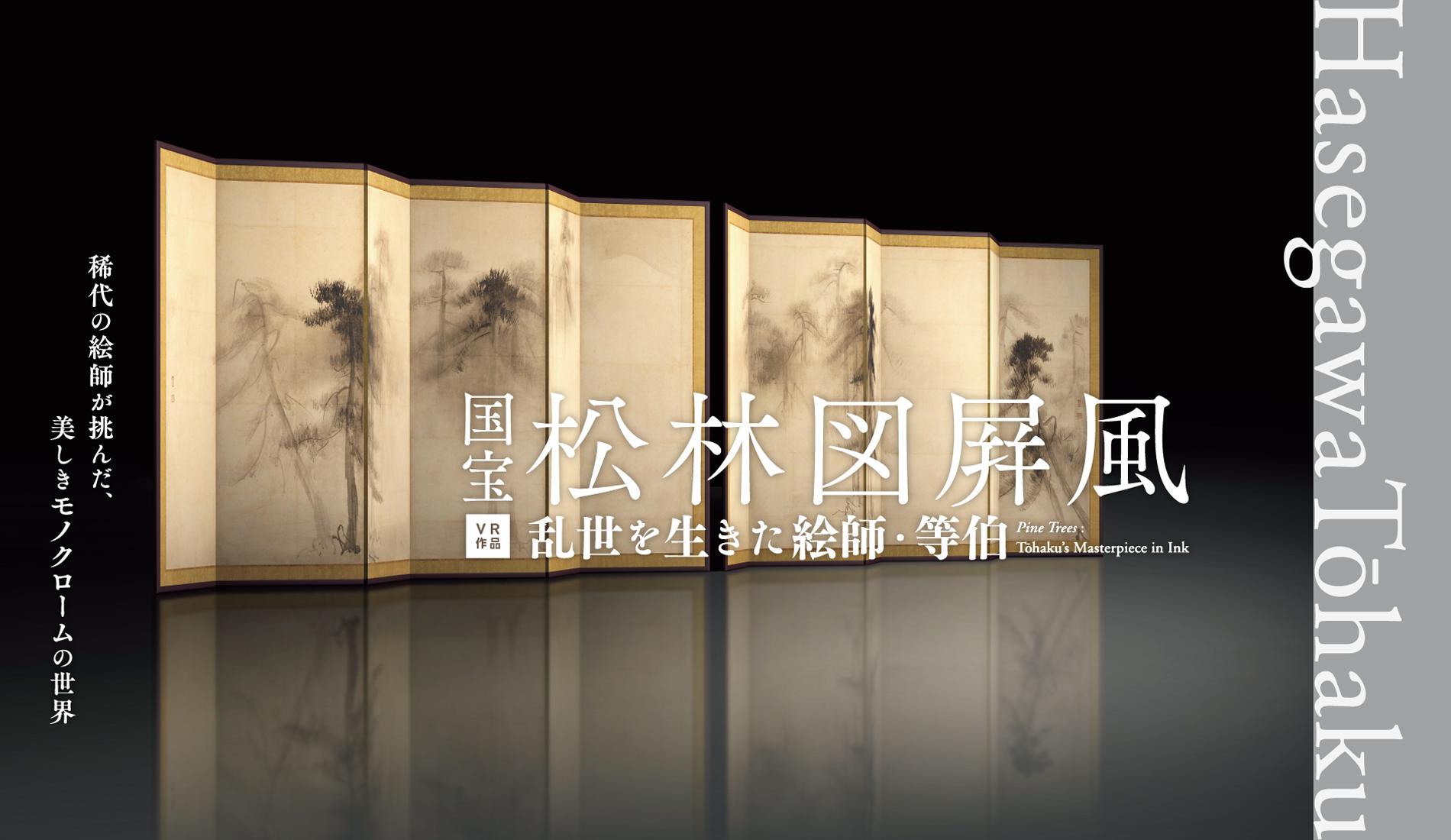 VR作品「国宝 松林図屛風-乱世を生きた絵師・等伯-」