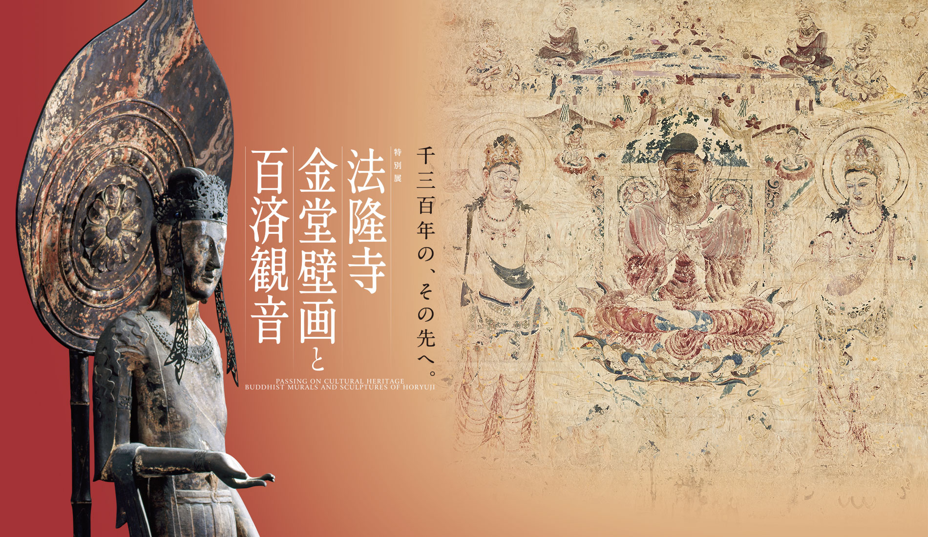 Passing on Cultural Heritage: Buddhist Murals and Sculptures of Horyuji