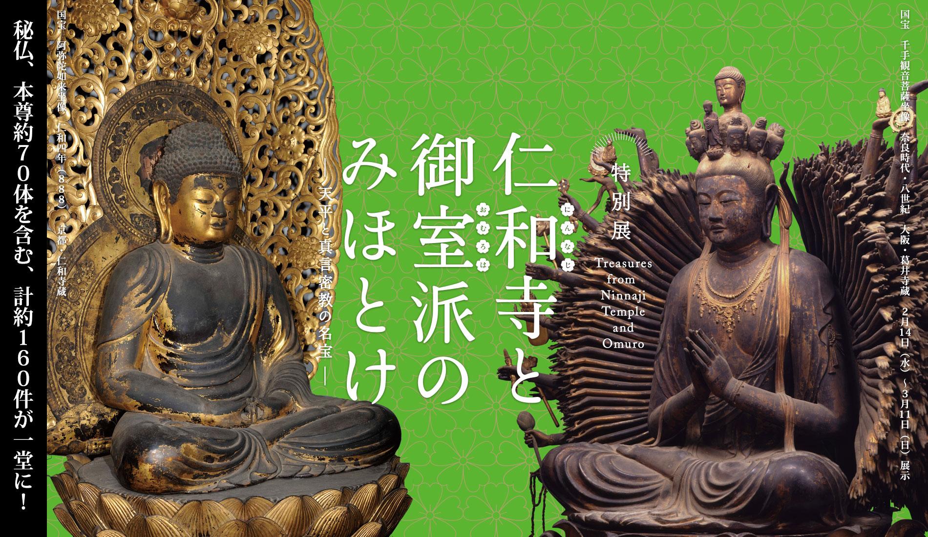 特別展「仁和寺と御室派のみほとけ ― 天平と真言密教の名宝 ―」