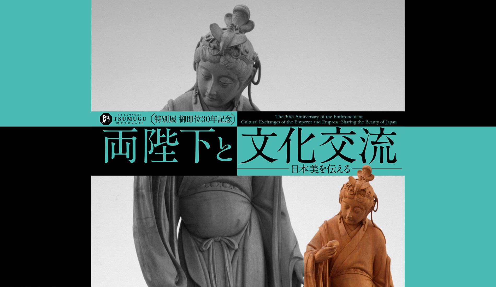御即位30年記念「両陛下と文化交流―日本美を伝える―」