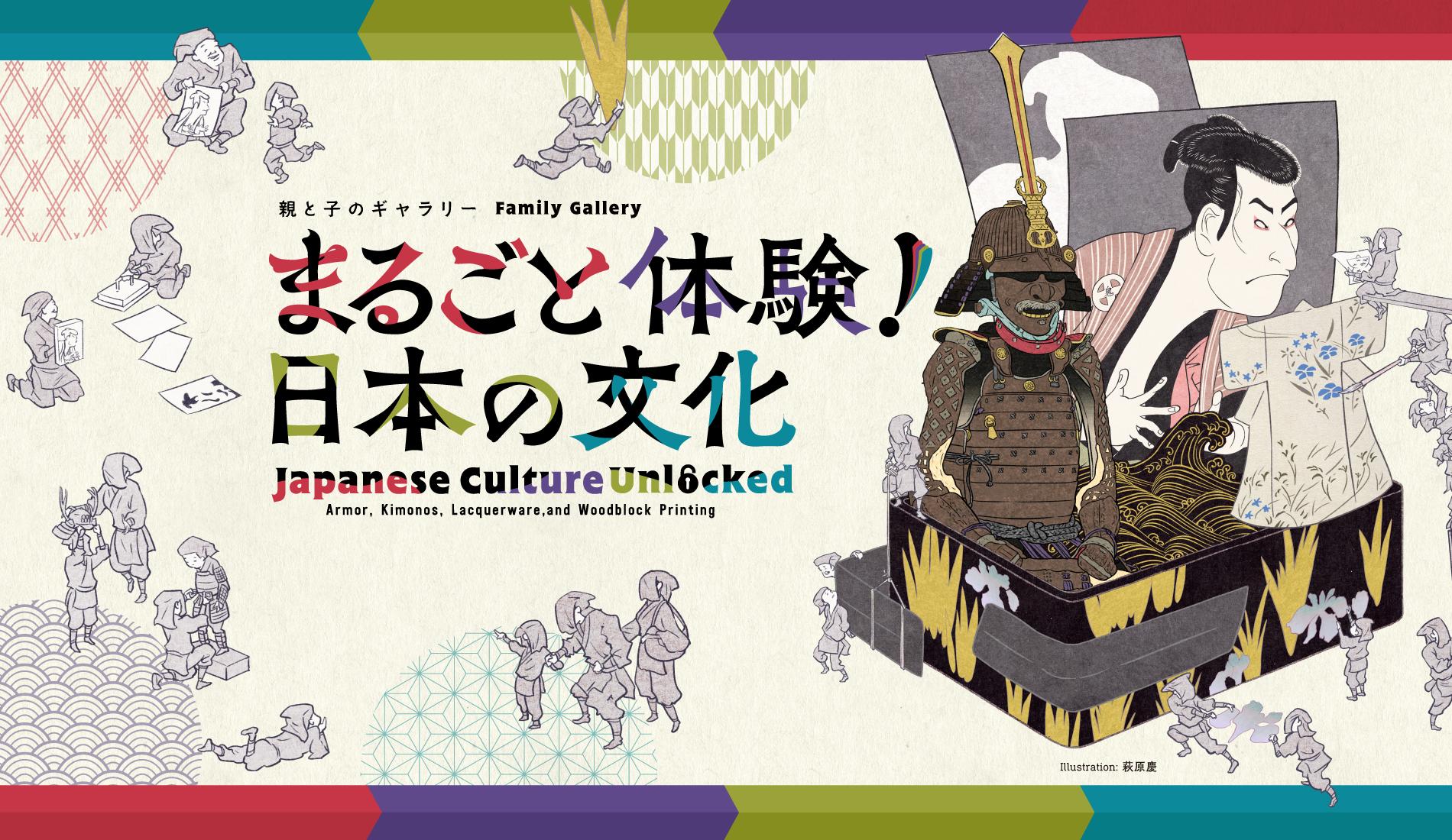 まるごと体験!日本の文化