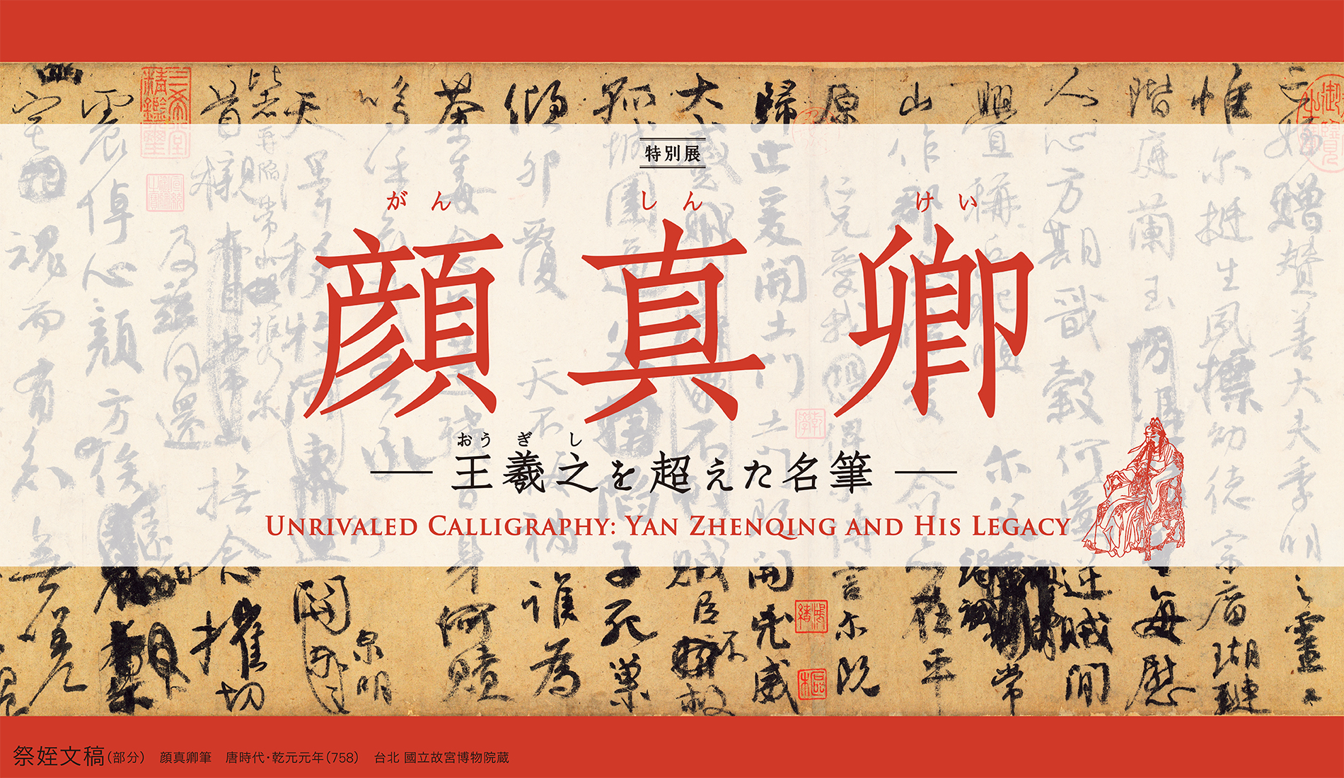 Unrivaled Calligraphy: Yan Zhenqing and His Legacy