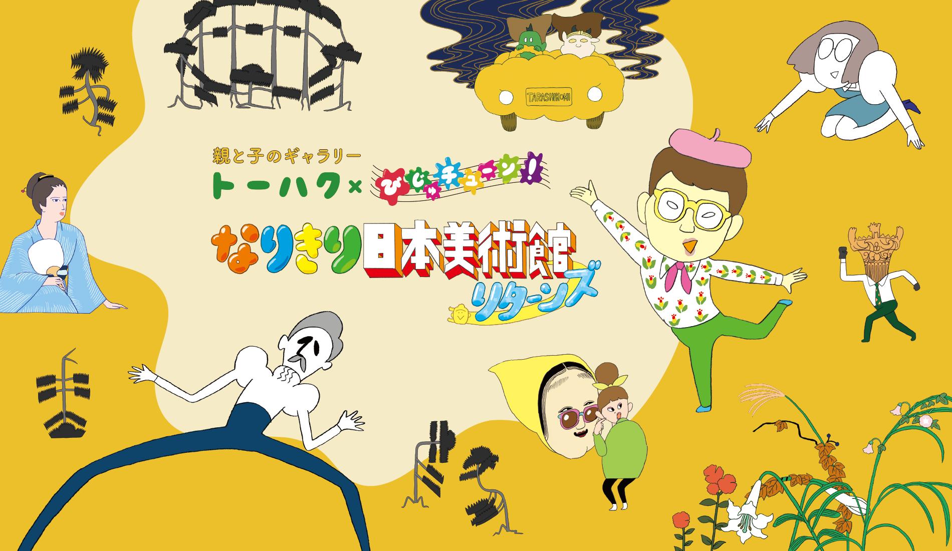 トーハク×びじゅチューン!「なりきり日本美術館リターンズ」