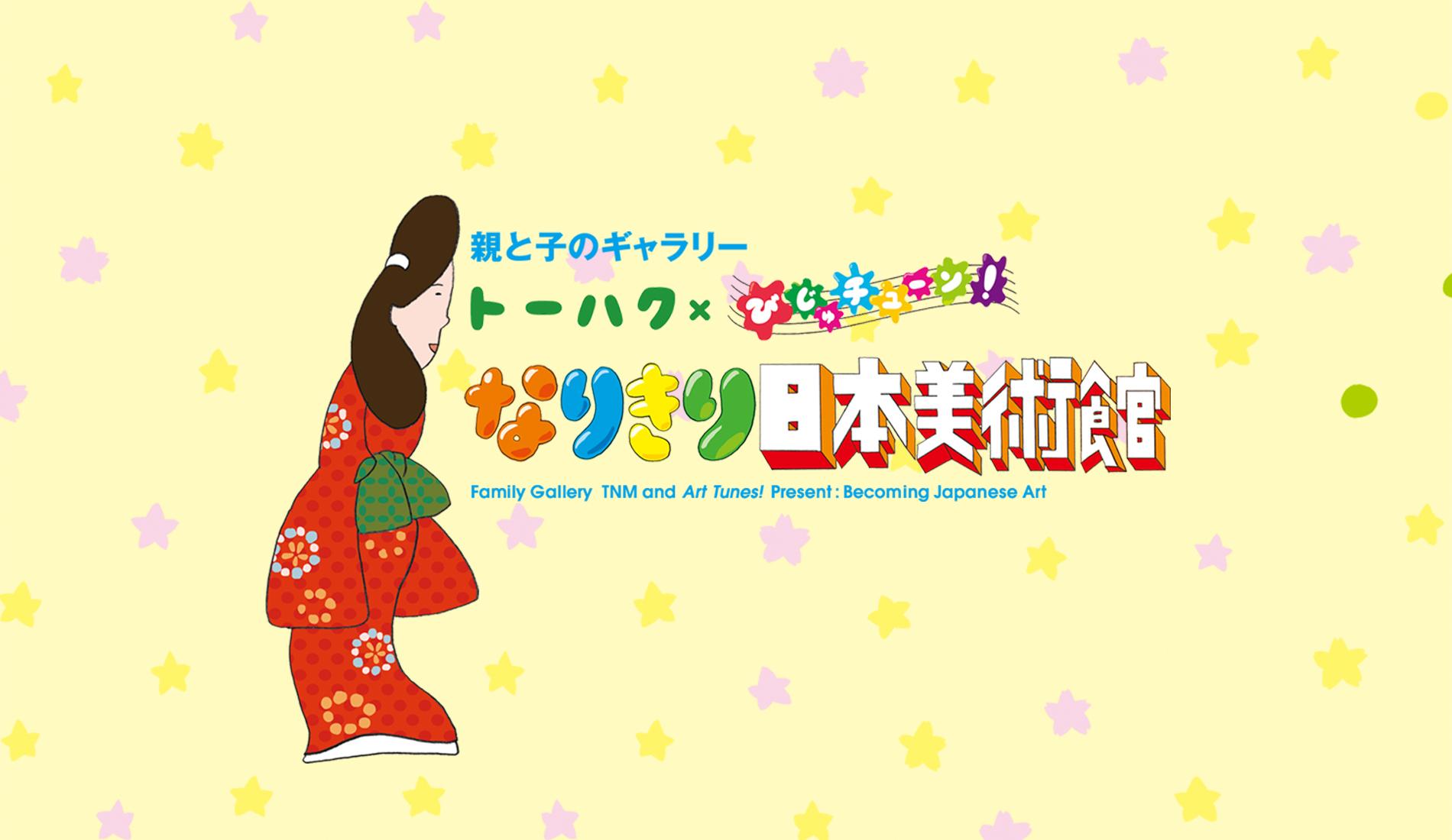 トーハク×びじゅチューン! なりきり日本美術館