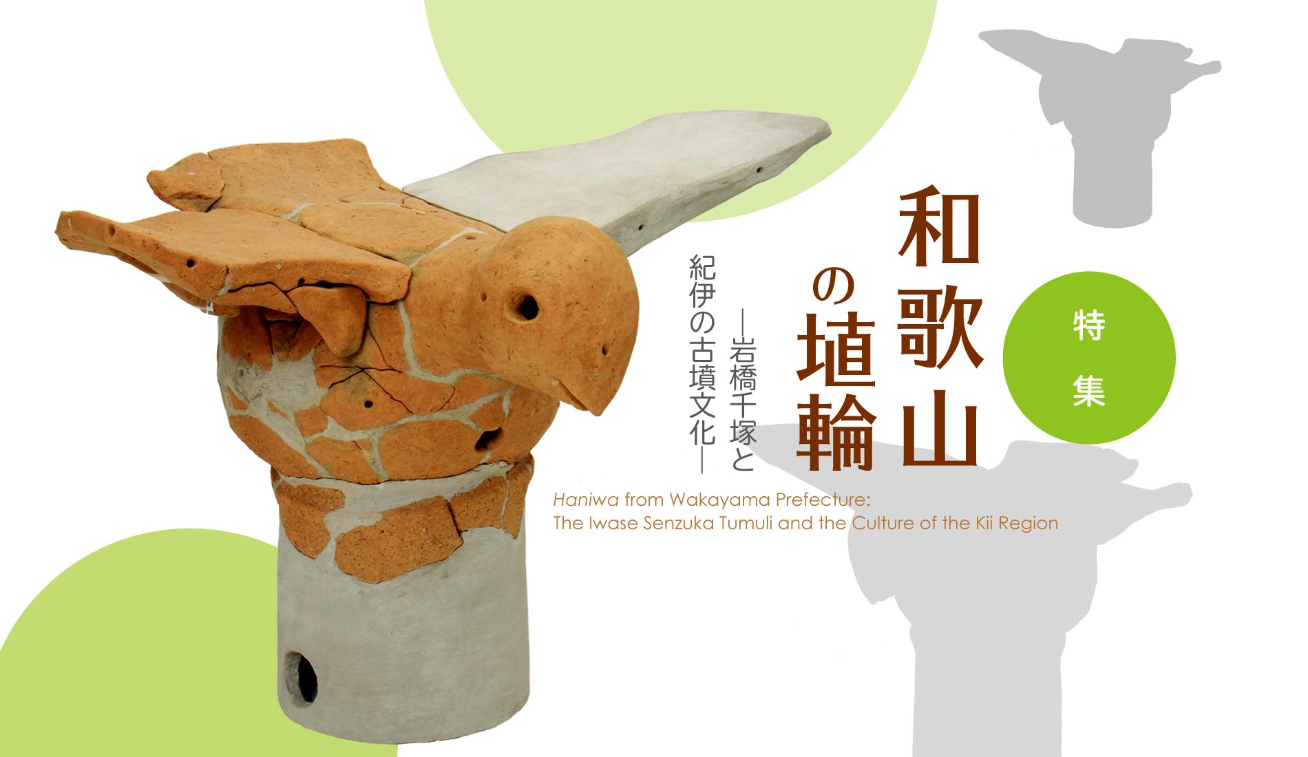 和歌山の埴輪―岩橋千塚と紀伊の古墳文化―