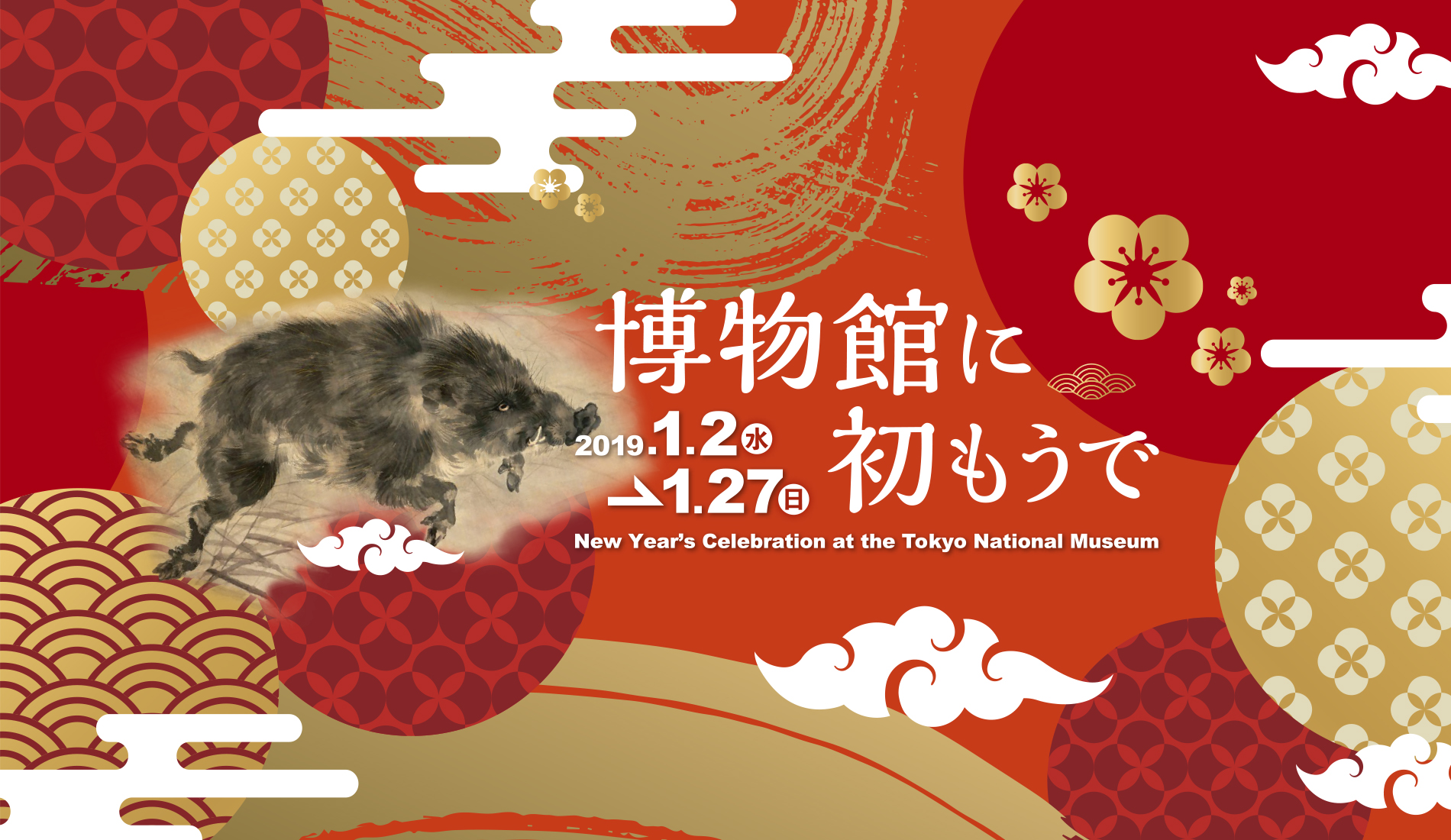 New Year's Celebration at the Tokyo National Museum