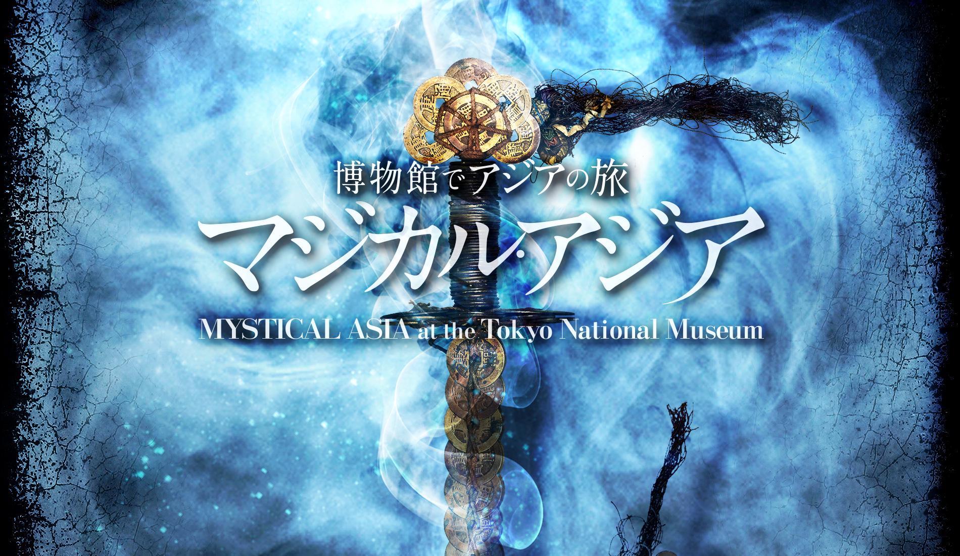 博物館でアジアの旅「マジカル・アジア」