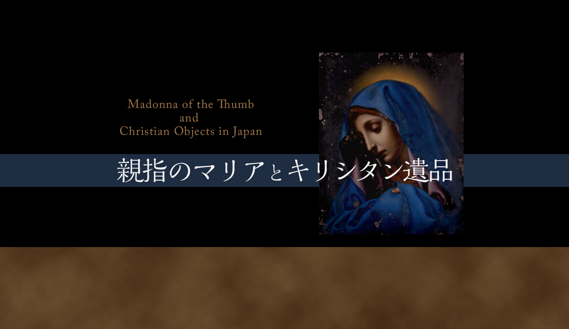 Madonna of the Thumb and Christian Objects in Japan