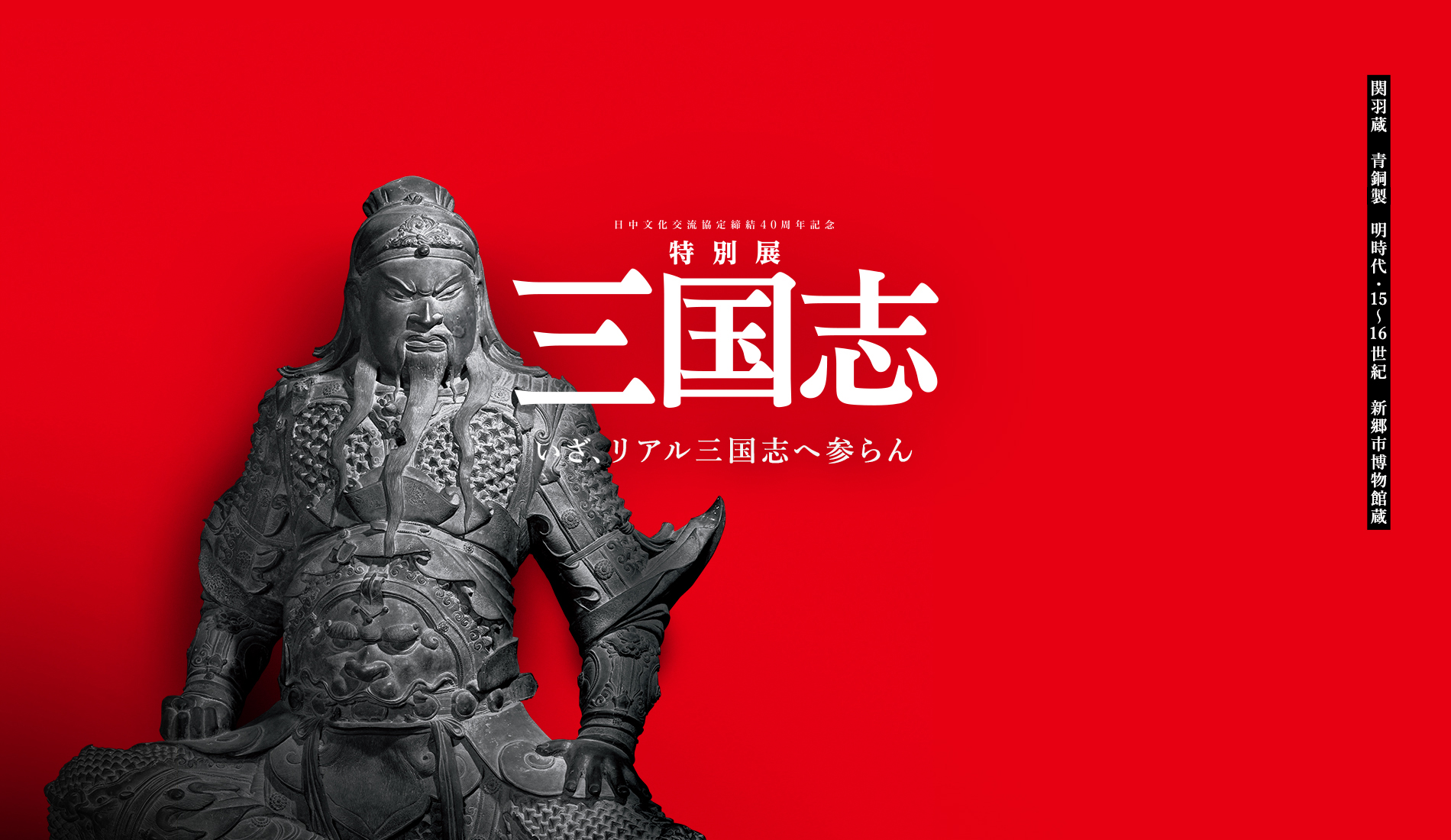 Celebrating the 40th Anniversary of the Japan–China Cultural Exchange Agreement Three Kingdoms Unveiling the Story