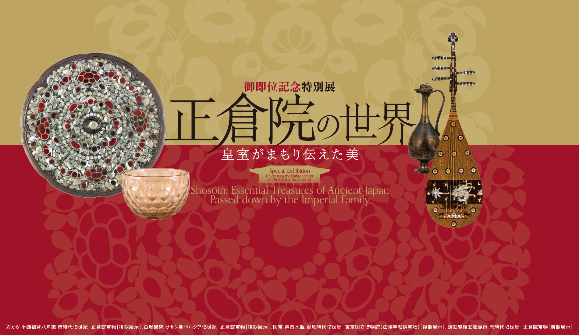 Celebrating the Enthronement of His Majesty the Emperor Shosoin: Essential Treasures of Ancient Japan Passed Down by the Imperial Family
