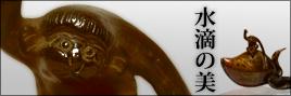 水滴の美―潜淵コレクションの精華―