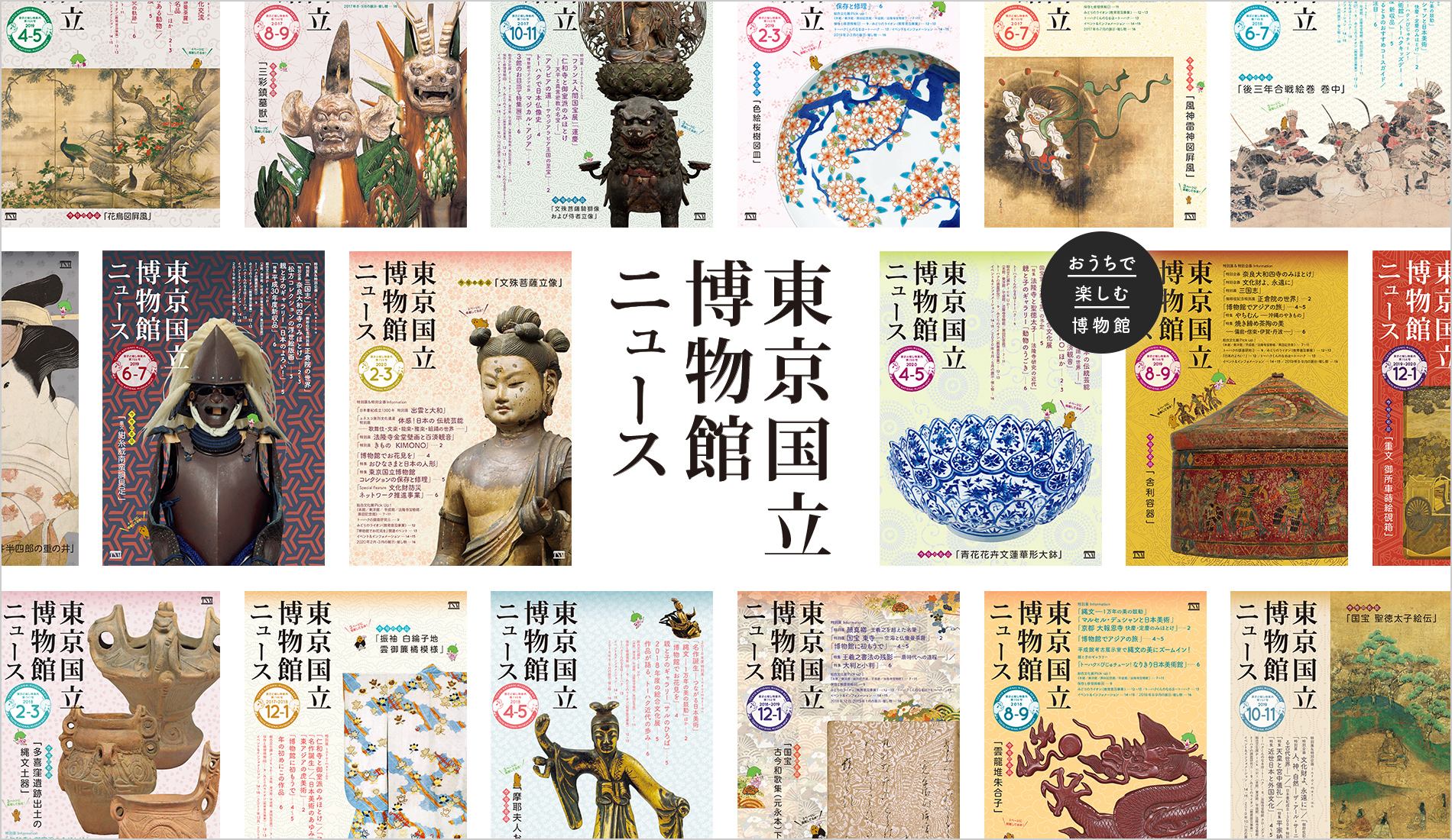 東京国立博物館ニュース