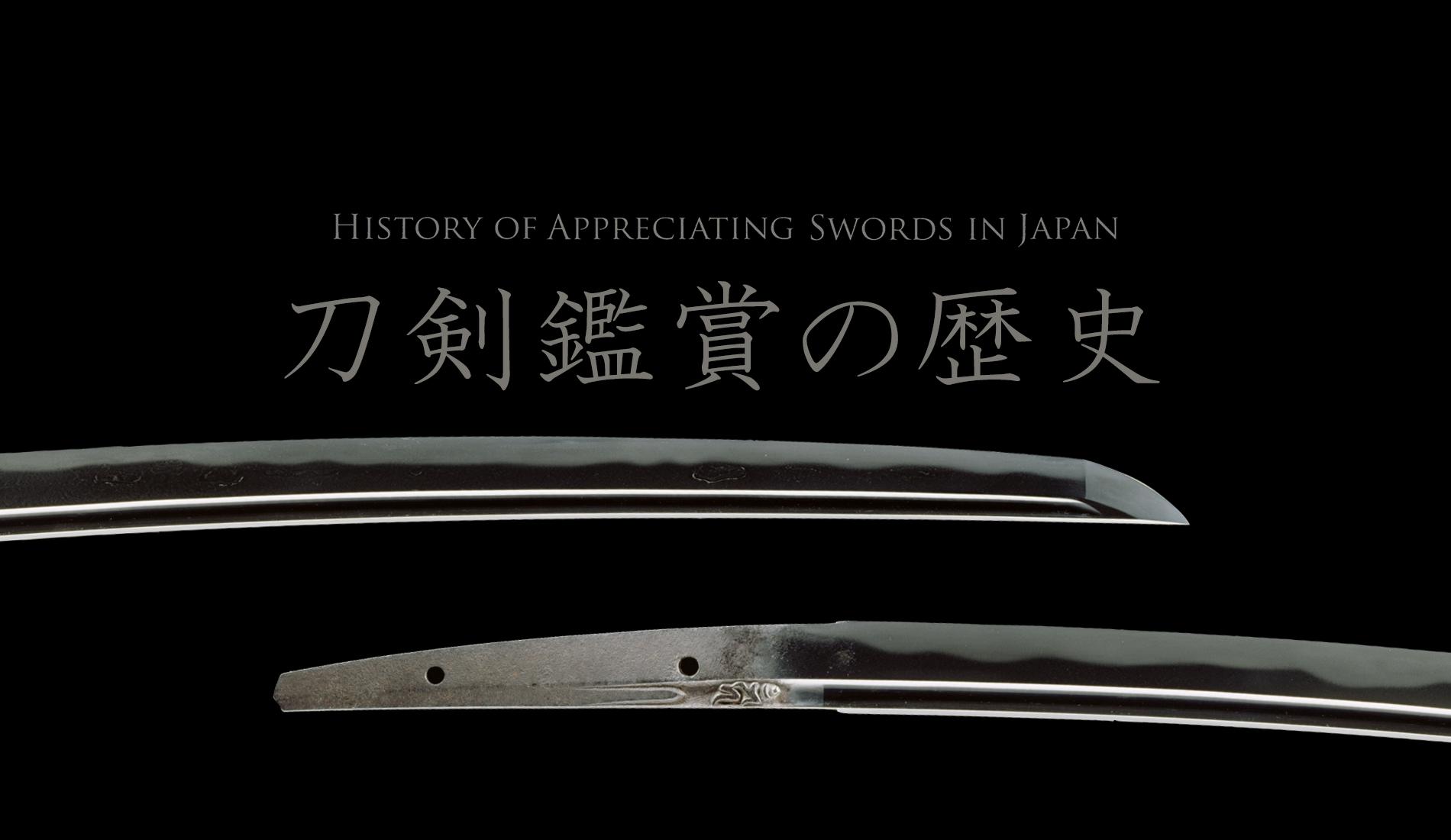 刀剣鑑賞の歴史
