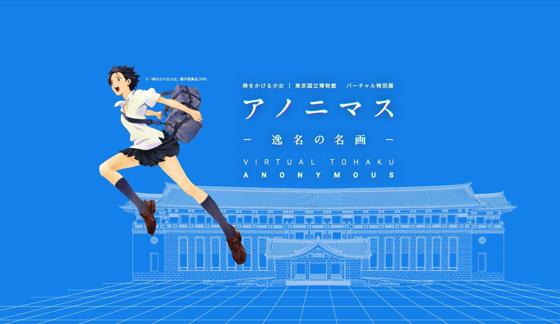 時をかける少女|東京国立博物館 バーチャル特別展「アノニマス-逸名の名画-」