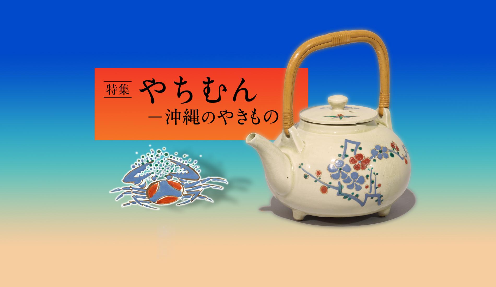 Yachimun – Okinawan Ceramics