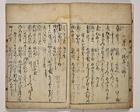 『料理物語 江戸時代・寛永20年(1643) 徳川宗敬氏寄贈』の画像