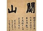 "Image of """"Kanzan"", by Shuho Myocho (Daito Kokushi), Kamakura period, 1329, National Treasure, Myoshinji Temple, Kyoto"""