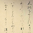 """Image of """"Excerpts from the Man'yo shu Poetry Anthology, By Onoe Saishu, Meiji - Showa era, 20th century (Gift of the artist)"""""""