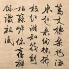 "Image of ""Words of Religious Guidance Given to Muin Genkai, By Feng Zizhen, Yuan dynasty, 14th century (National Treasure, Gift of Mr. Matsudaira Naoaki)"""